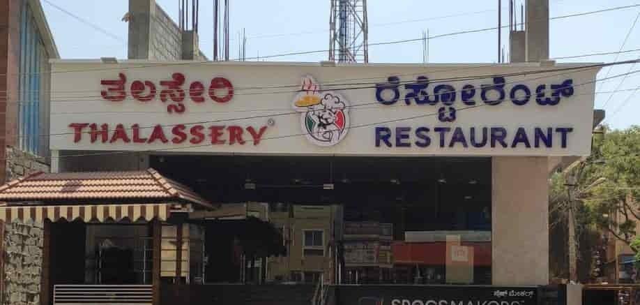 Thalassery Restaurant - Best Places for Biryani in Bangalore
